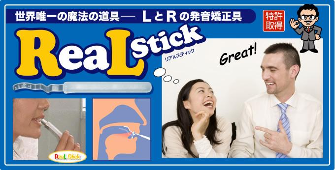 realstick