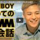 FishboyのDMM英会話。日本語コミュ大丈夫?と思った件